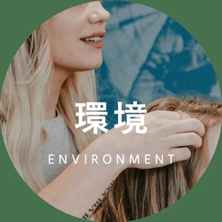 """豊かな""""環境"""""""
