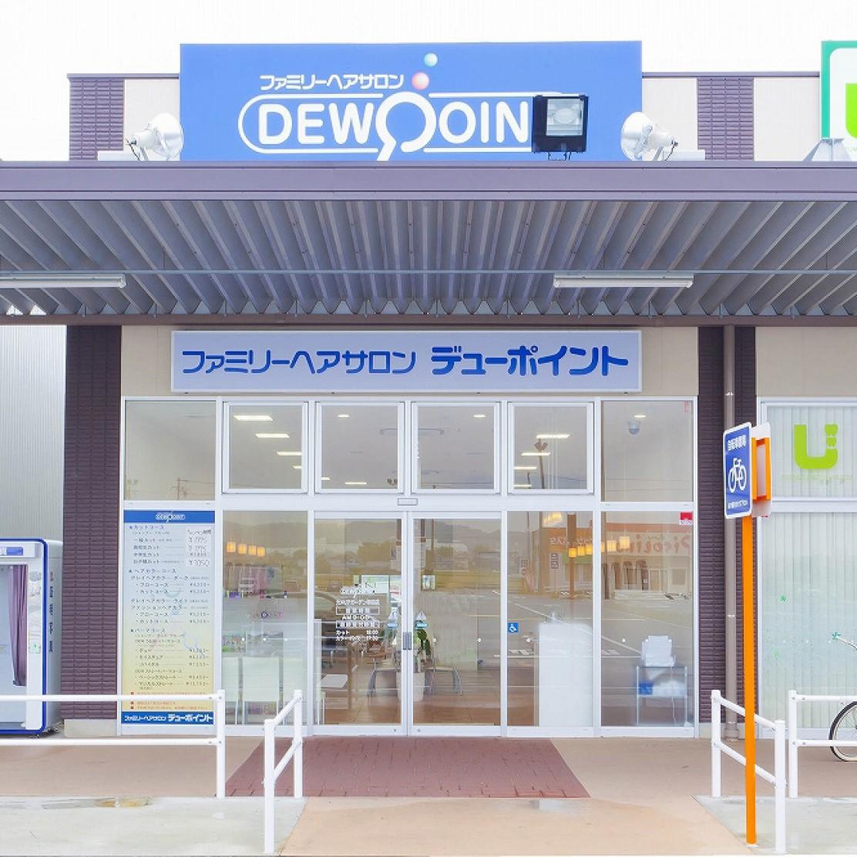 DEW POINTカメリアガーデン幸田店