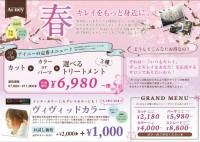 春のキャンペーン開催中!!! 3月1日~4月30日