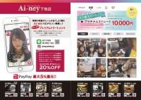 Ai-ney下地店×はなまるプラス コラボキャンペーン開催中