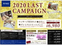 2020ラストキャンペーン開催 11月1日~12月31日
