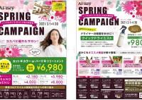 2021スプリングキャンペーン開催 3月1日~4月30日