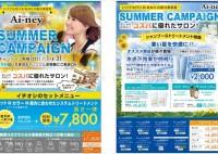 2021サマーキャンペーン開催 7月1日~8月31日
